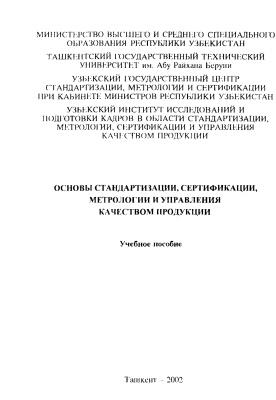 Абдувалиев А.А. и др. Основы стандартизации, сертификации, метрологии и управления качеством продукции