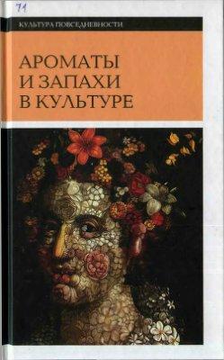 Вайнштейн О.Б. Ароматы и запахи в культуре. Книга 1