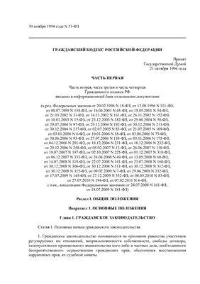 Гражданский кодекс. Часть первая. По состоянию на 10 марта 2011 г