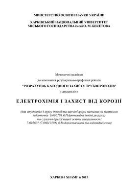 Нестеренко С.В. Методичні вказівки до виконання розрахунково-графічної роботи Розрахунок катодного захисту трубопроводів з дисципліни Електрохімія і захист від корозії