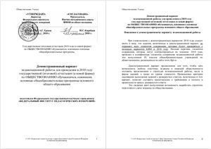 Демонстрационный вариант ГИА 2010 по обществознанию. 9 класс
