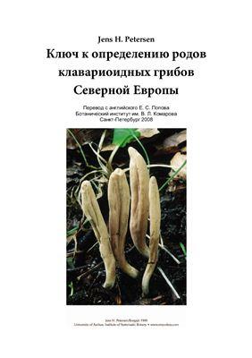 Petersen Jens H. Ключ к определению родов клавариоидных грибов Северной Европы