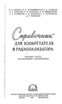 Аникин Н.А. и др. Справочник для изобретателя и рационализатора