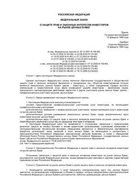 Федеральный закон о защите прав и законных интересов инвесторов на рынке ценных бумаг N 46-ФЗ от 5 марта 1999 года