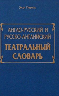 Перель Э.С. Англо-русский и русско-английский театральный словарь