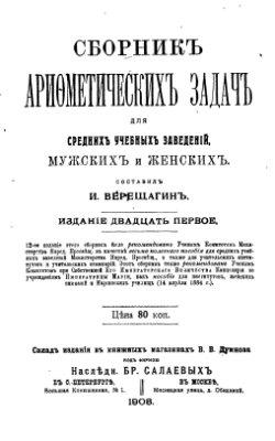 Верещагин И.П. Сборник арифметических задач