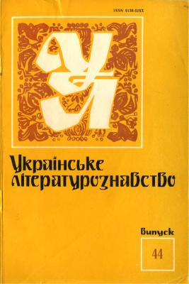 Українське літературознавство 1985 Випуск 44