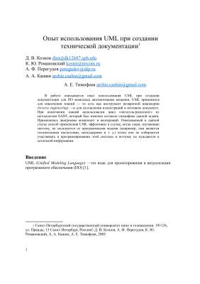 Кознов Д.В., Романовский К.Ю. и др. Опыт использования UML при создании технической документации