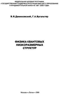 Демиховский В.Я., Вугальтер Г.А. Физика Квантовых Низкоразмерных Структур