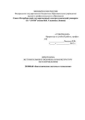 Программа вступительного экзамена - Биотехнические системы и технологии (магистратура)