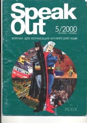 Speak Out 2000 №05