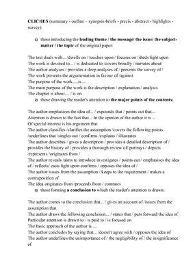 Схема пересказа текста