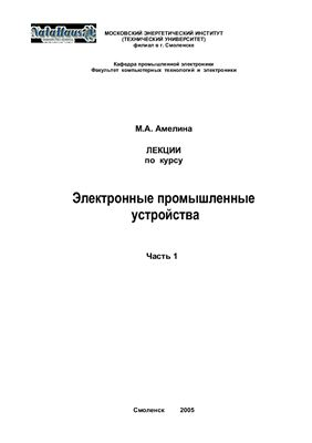 Амелина М.А. Электронные промышленные устройства