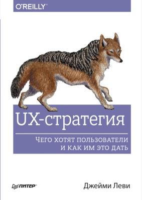 Леви Джейми. UX-стратегия. Чего хотят пользователи и как им это дать