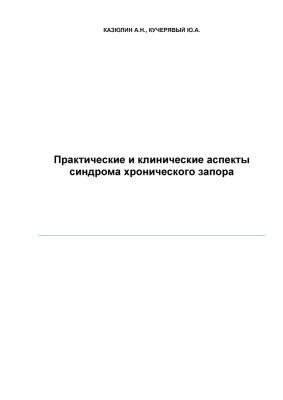 Казюлин А.Н., Кучерявый Ю.А. Практические и клинические аспекты синдрома хронического запора
