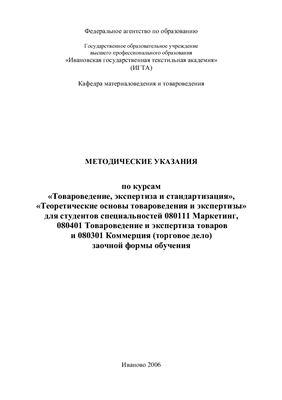 Сташева М.А., Власова Е.Н. Методические указания по курсам Товароведение, экспертиза и стандартизация, Теоретические основы товароведения и экспертизы