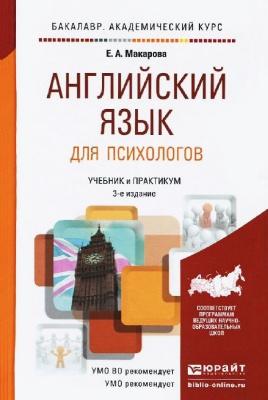 Макарова Е.А. Английский язык для психологов