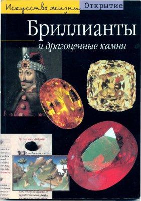 Вуайо, П. Бриллианты и драгоценные камни
