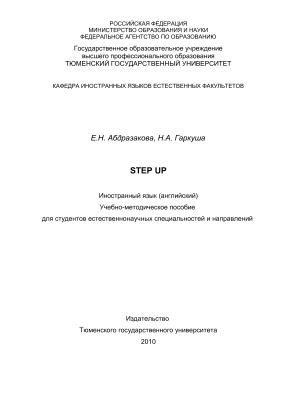 Абдразакова Е.Н., Гаркуша Н.А. Step up Иностранный язык (английский)