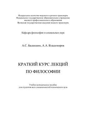 Балакшин А.С., Владимиров А.А. Краткий курс лекций по философии