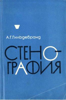 Гильдебранд А.Г. Стенография