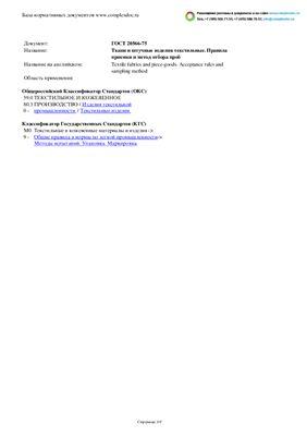 ГОСТ 20566-75 Ткани и штучные изделия текстильные. Правила приемки и метод отбора проб