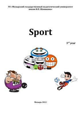 Русецкая И.В.(сост.) Sport