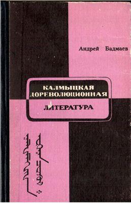 Бадмаев А.В. Калмыцкая дореволюционная литература
