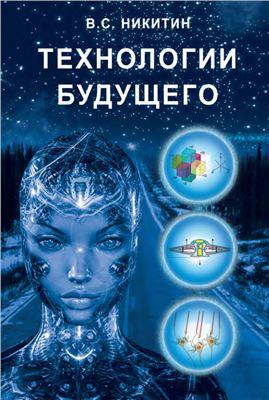 Никитин Владимир. Технологии будущего