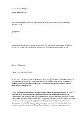 Докторов Б.З. Пост-Гэллаповские опросные технологии