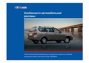 Особенности автомобильной рекламы