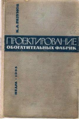 Разумов К.А., Перов В.А. Проектирование обогатительных фабрик
