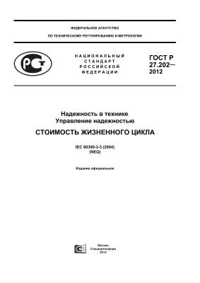 ГОСТ Р 27.202-2012 Надежность в технике. Управление надежностью. Стоимость жизненного цикла