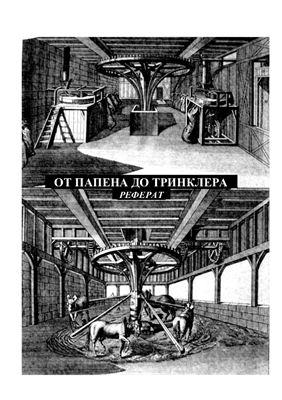 Улексин В.А. История создания тепловых двигателей