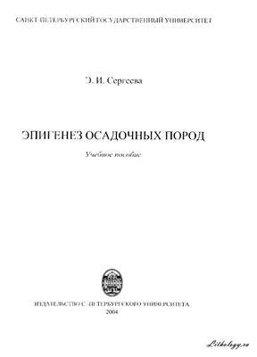 Сергеева Э.И. Эпигенез осадочных пород