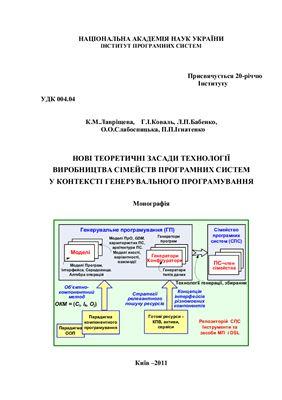 Лавріщева К.М. та ін. Нові теоретичні засади технології виробництва сімейств програмних систем у контексті генерувального програмування