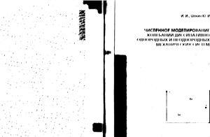 Базаров М.Б., Сафаров И.И., Шокин Ю.И. Численное моделирование колебаний диссипативно однородных и неоднородных механических систем