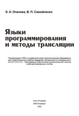 Опалева Э.А., Самойленко В.П. Языки программирования и методы трансляции
