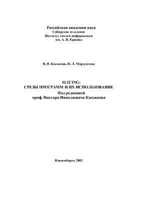 Касьянов В.Н., Мирзуитова И.Л. Slicing: срезы программ и их использование