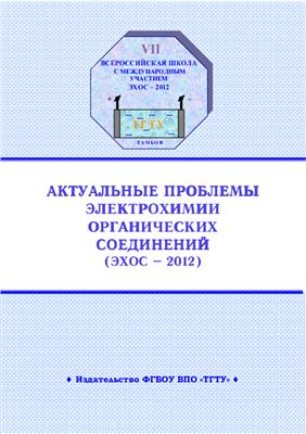 Актуальные проблемы электрохимии органических соединений (ЭХОС - 2012)
