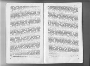 Киселев В.Н. Биогеография с основами экологии Часть 2 Стр. 92-179
