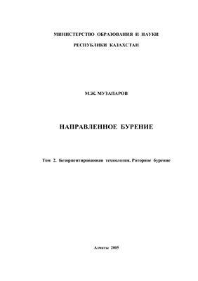 Музапаров М.Ж. Направленное бурение. Том 2. Безориентированная технология. Роторное бурение