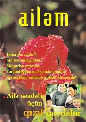 Журнал - Ail?m 2005 №2