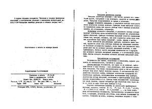 Пономарёв В.А. (ред.) Методические указания к выполнению лабораторных работ по курсу Физика. Раздел Введение в технику физических измерений