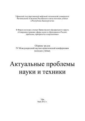 Актуальные проблемы науки и техники. Сборник научных трудов IV Международной научно-практической конференции молодых ученых