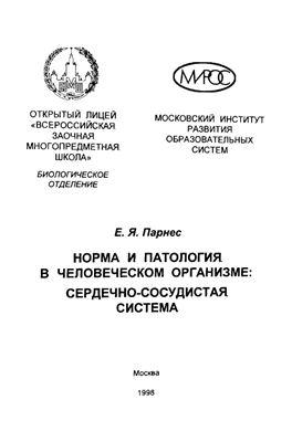 Парнес Е.Я. Норма и патология в человеческом организме. Сердечно-сосудистая система
