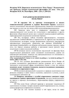 Федорова М.М. Парадоксы политического: Поль Рикер