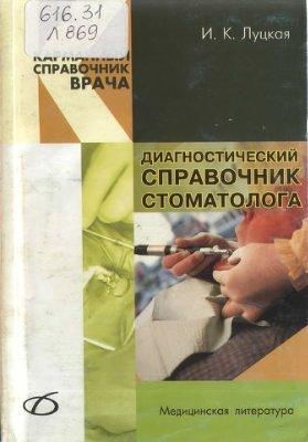 Луцкая И.К. Диагностический справочник стоматолога