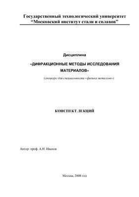 Иванов А.Н. Дифракционные методы исследования материалов