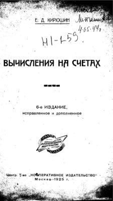 Кирюшин Е.Д. Вычисления на счетах